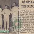 Τα «πράσινα» ξίφη, 1965