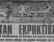 Στον... Κουβά ο Ολυμπιακός το 1971