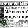 Όταν Γκομέλσκι και ΤΣΣΚΑ υπέκυψαν στον Παναθηναϊκό!