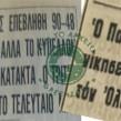 Δεξιά απόκομμα της «Αθλητικής Ηχούς», 24/11 1963 και αριστερά απόκομμα από ίδιας εφημερίδας, 27/5 1982