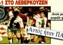 Λεβερκουζινιακός – Παναθηναϊκούζεν 1-2!