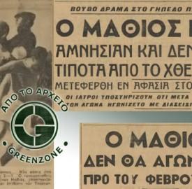 Αριστερά φάση από τον φιλικό αγώνα Παναθηναϊκού - Φενέρμπαχτσεμε πρωταγωνιστή τον τερματοφύλακα των Πρασίνων Μαθιό
