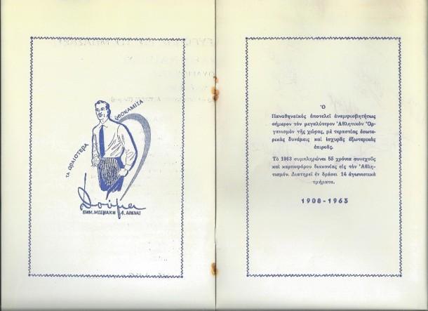 Κύπελλο Πρωταθλητριών Ευρώπης 20-1-1963