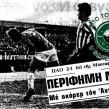 Ο Αντωνιάδης σκοράρει με το κεφάλι και δίνει τη νίκη στον Παναθηναϊκό κόντρα στη Μποταφόγκο το 1972
