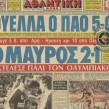 Ο «σαγόνιας», ο killer Χαραλαμπίδης και η 5άρα στον Πανσερραϊκό
