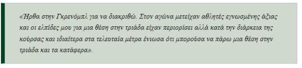 Οι δηλώσεις του Σπήλιου Ζαχαρόπουλου
