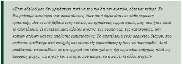 Ο Άρης Καραγεώργος έγραψε