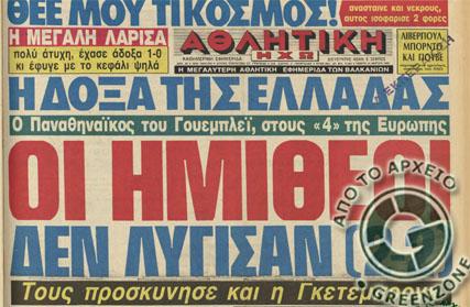 Ο άθλος επί της Γκέτεμποργκ το 1985