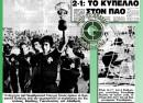 Το Βαλκανικό Κύπελλο του 1977-78