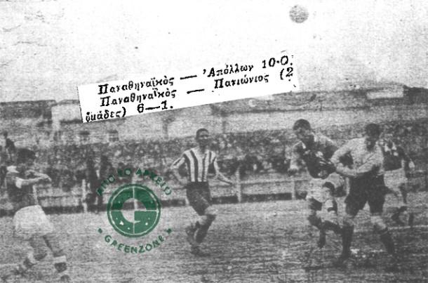 Το πρώτο γκολ του Αντώνη Τσολίνα. Νικάει τον τερματοφύλακα Χοϊτζόπουλο και στέλνει την μπάλα στα δίχτυα