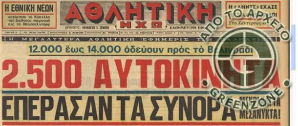 Όταν το Βελιγράδι έγινε... Ομόνοια!
