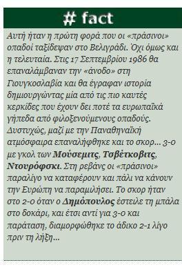 Αυτή ήταν η πρώτη φορά που οι πράσινοι οπαδοί ταξίδεψαν στο Βελιγράδι