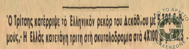 Ο Τρίτσης κατέρριψε το ελληνικόν ρεκόρ