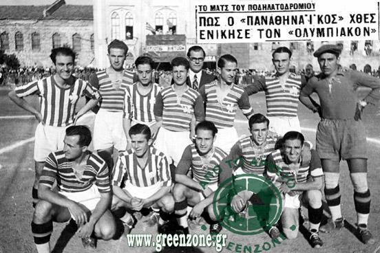 Τα γκολ του Χριστοδούλου στο Φάληρο και το «άδικο» 1934