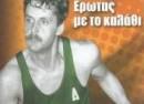 Απόστολος-Κόντος-Έρωτας-με-το-καλάθι-1-130x94